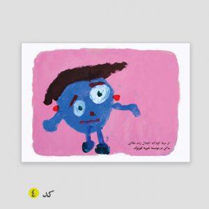 نمونه کارتهای هدیه خیریه کهریزک
