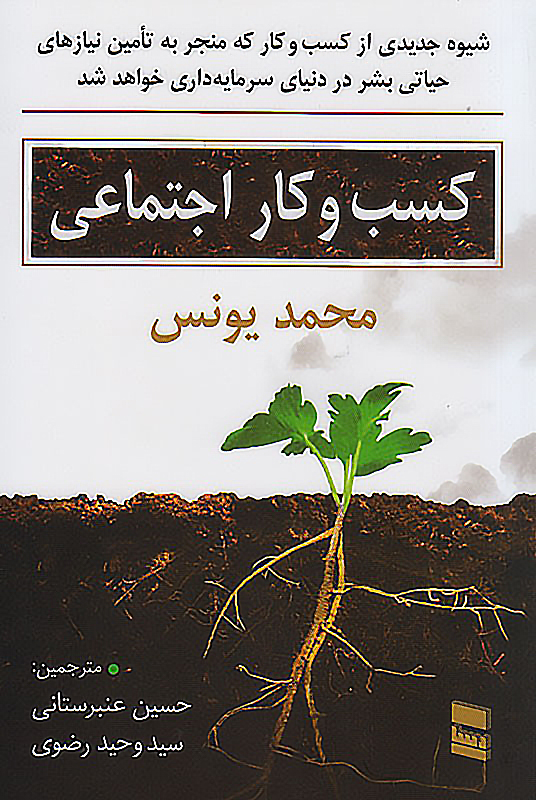 کتاب محمد یونس / کسب و کار اجتماعی