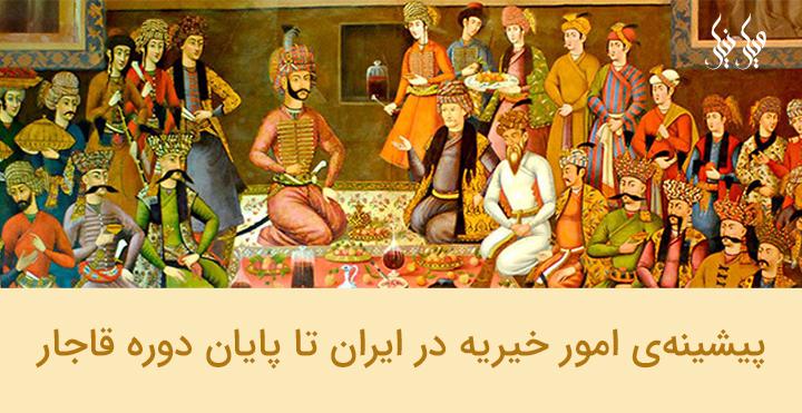 پیشینهی امور خیریه در ایران تا پایان دوره قاجار