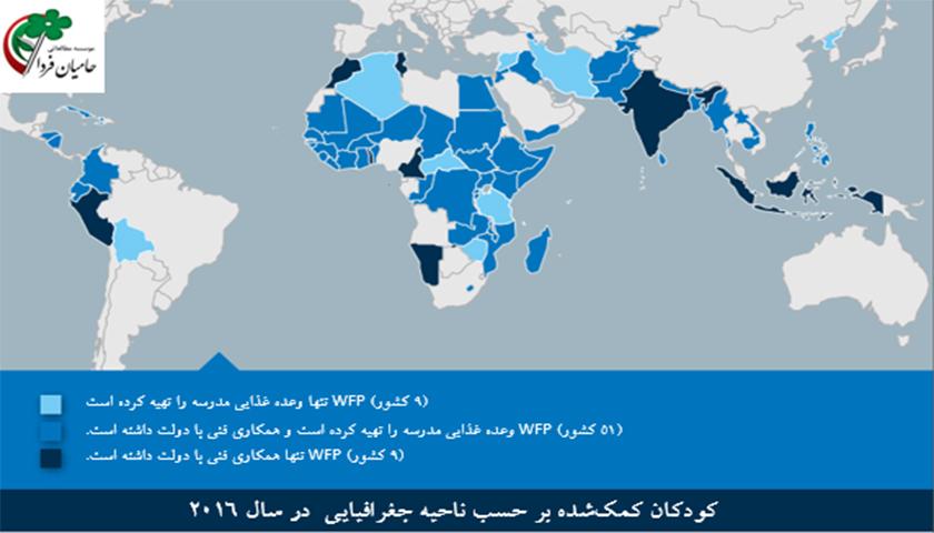کودکان کمک شده بر حسب ناحیه جغرافیایی